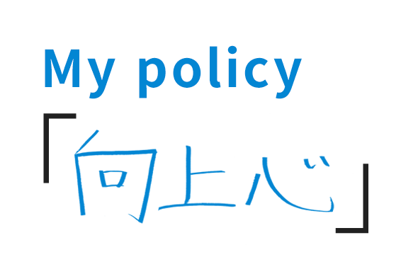 My policy「チームワーク」