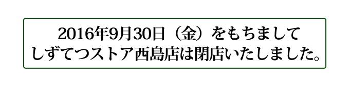 2016年9月30日(金)をもちましてしずてつストア西島店は閉店いたしました。