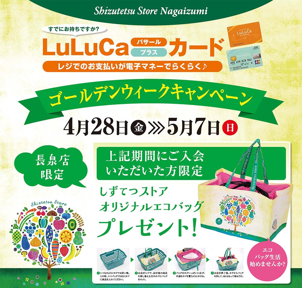 LuLuCa_GW_A4
