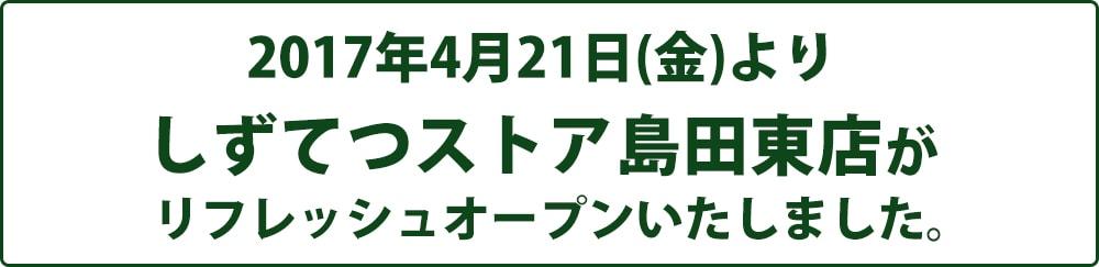 shimada_higashi_RO_title