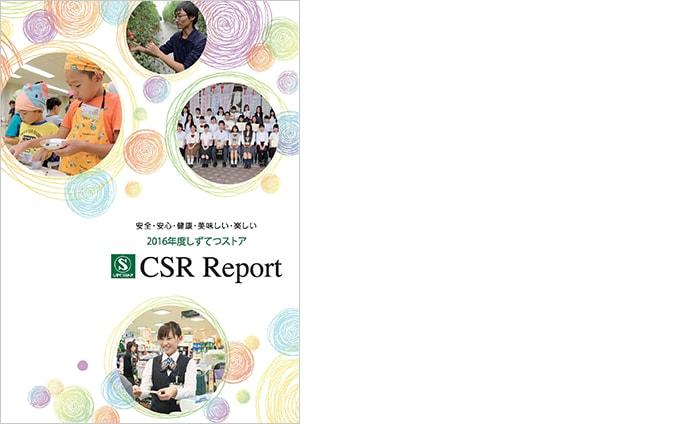 CSR-repo