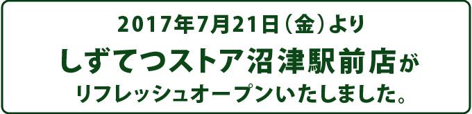 しずてつストア沼津駅前店リフレッシュオープン!