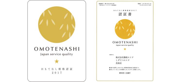 omotenashi_kin_sample