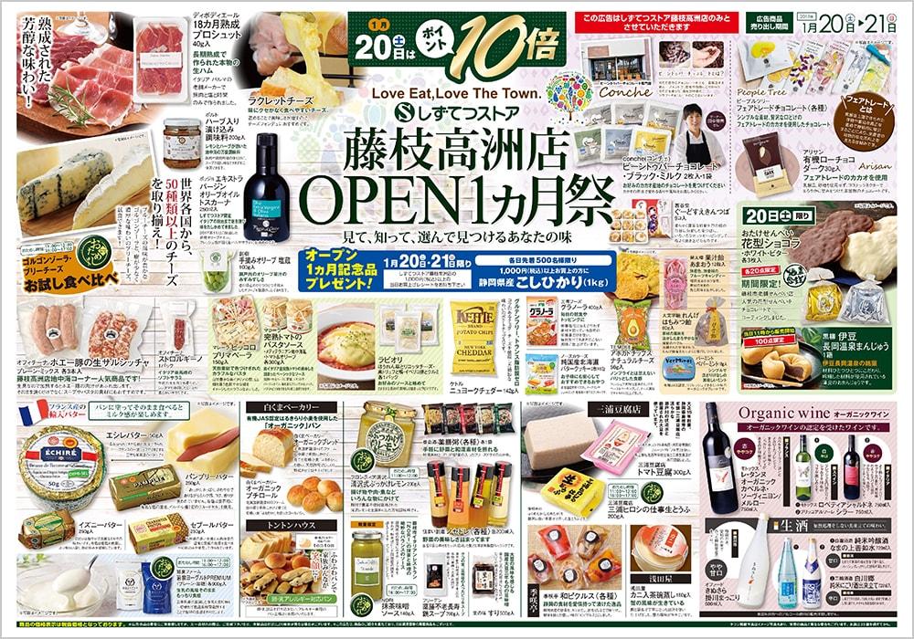 takasu_open