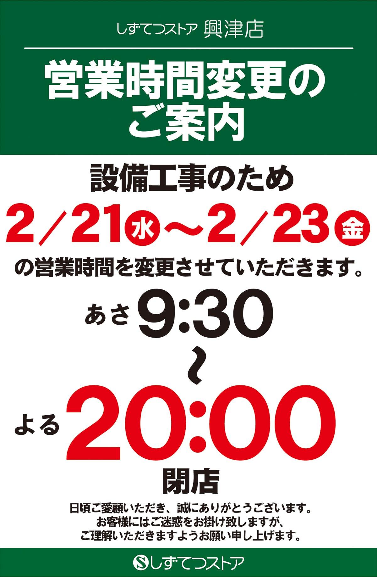 営業時間変更_興津店