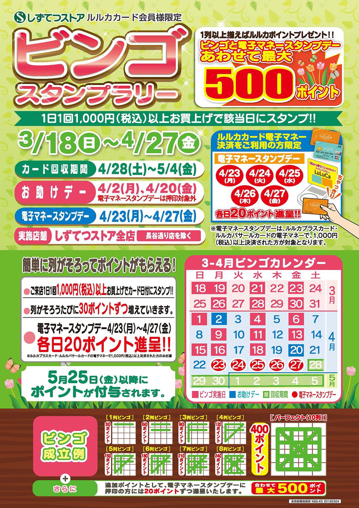 bingo_180318