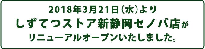 しずてつストア新静岡セノバ店リニューアルオープン!