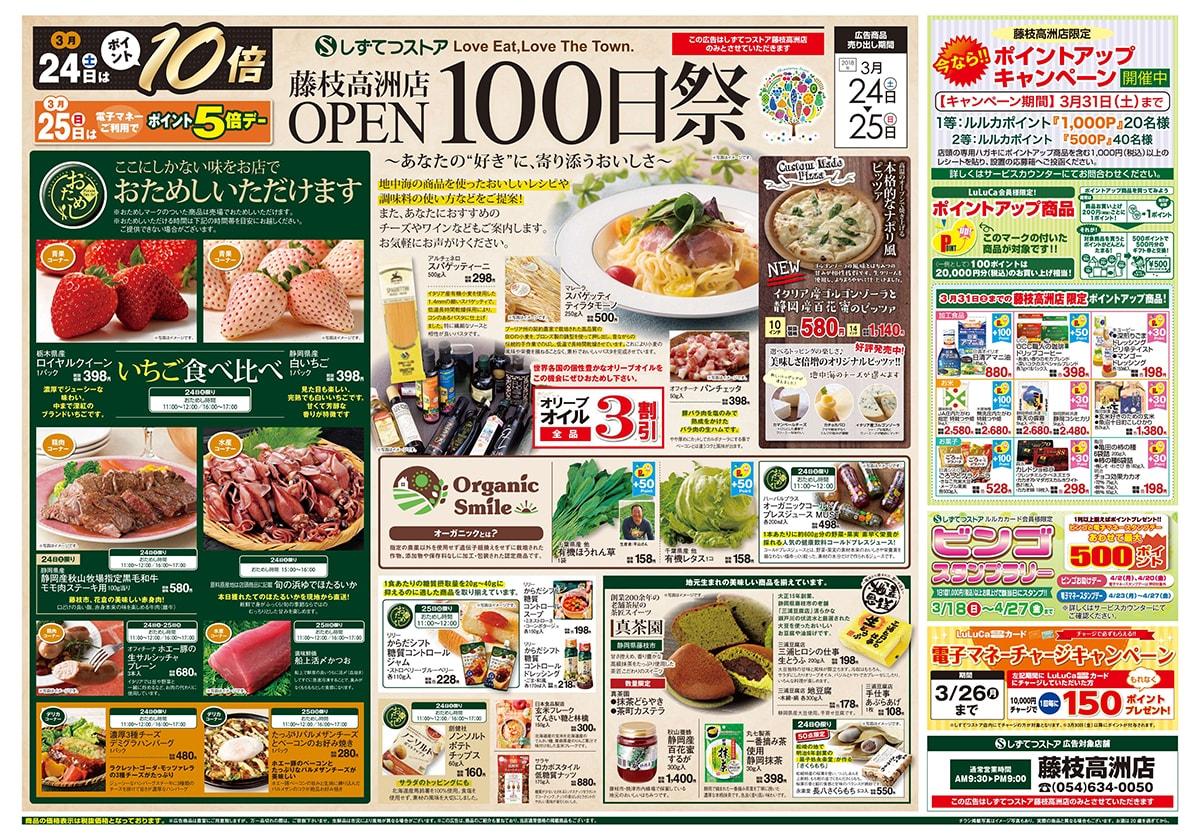 takasu_100day