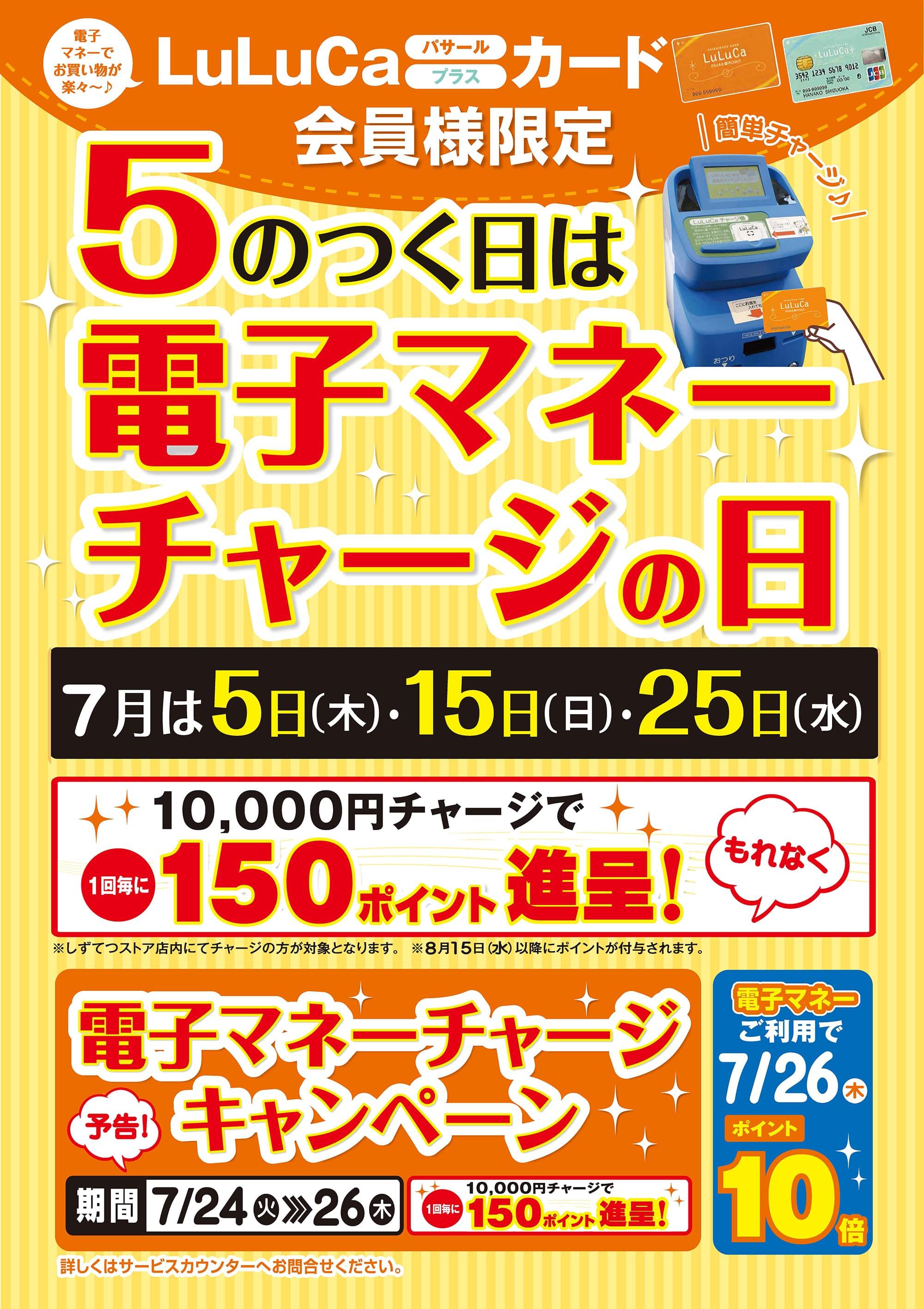 5notsukuhi_pos