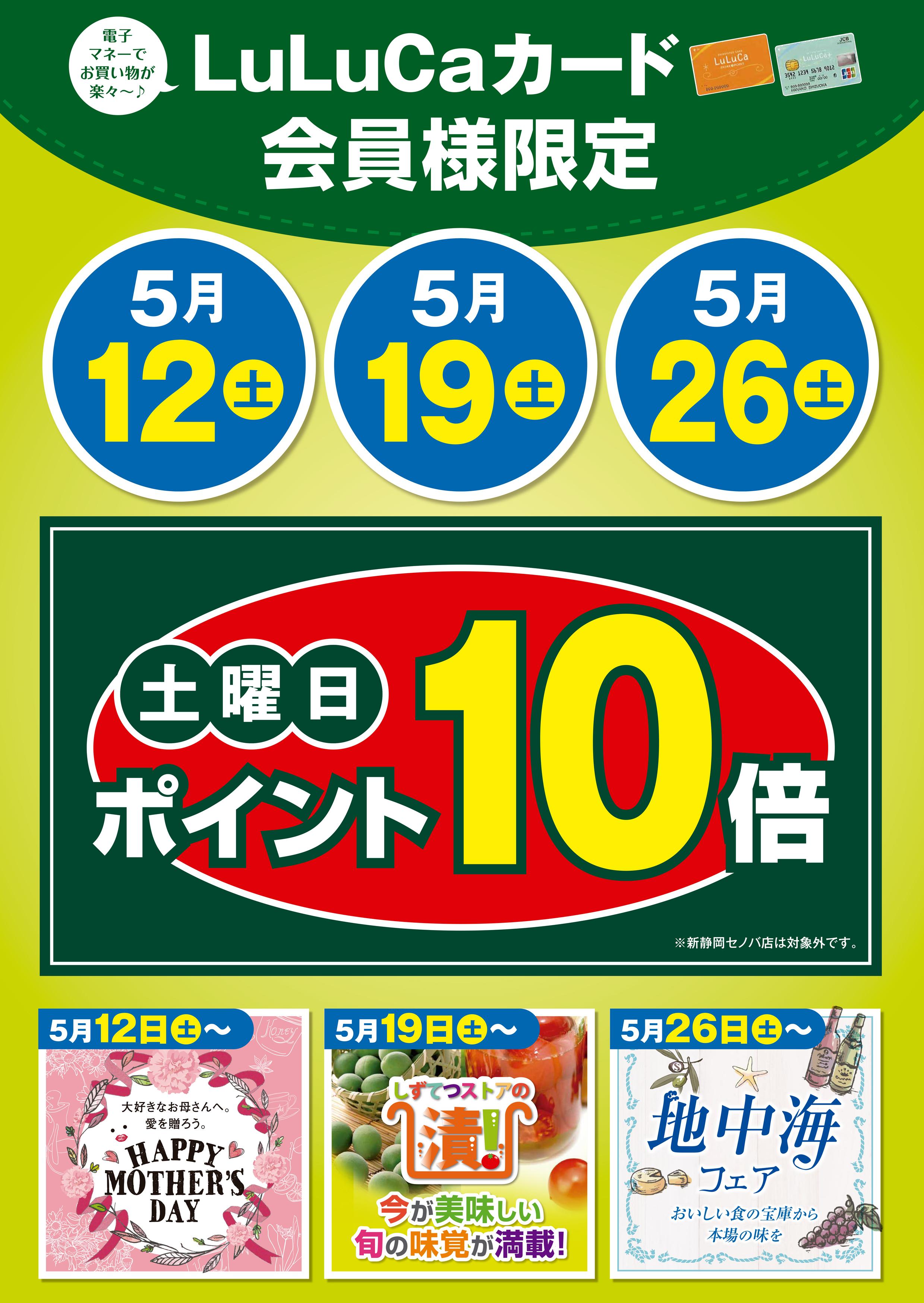 5/12(土)・5/19(土)2日間限定で、ポイント10倍デーを実施!