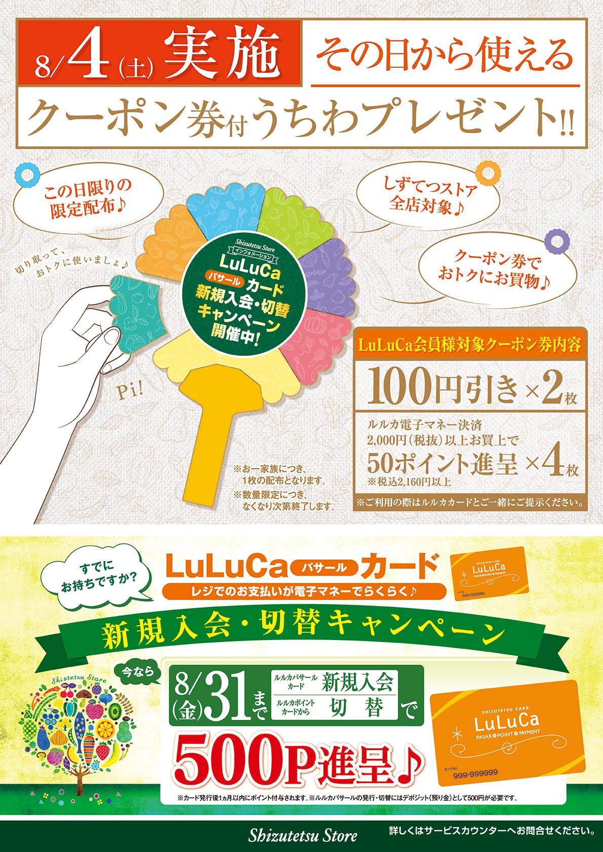 uchiwa_0804