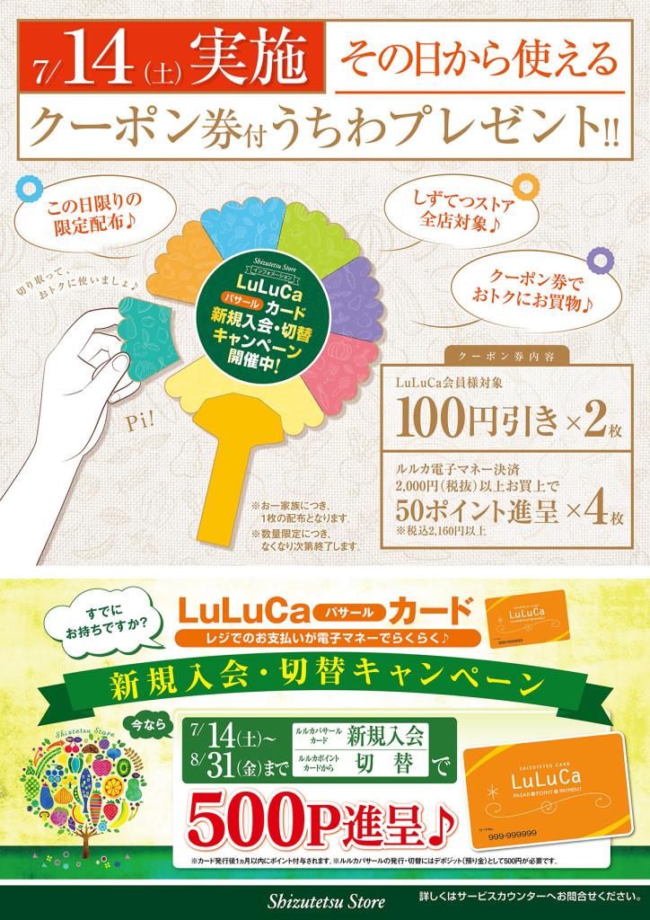 uchiwa_coupon