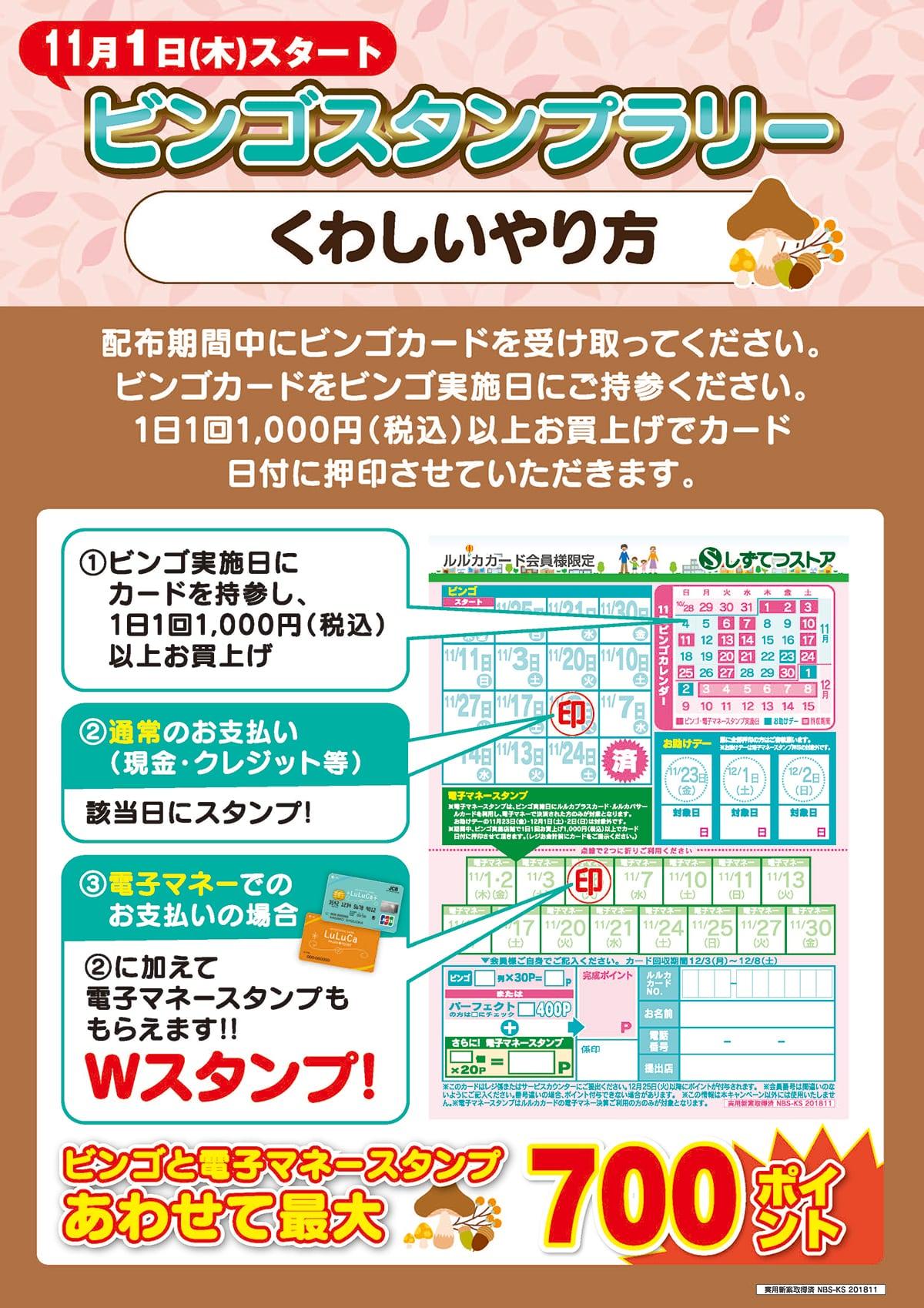 bingo1811_yarikata