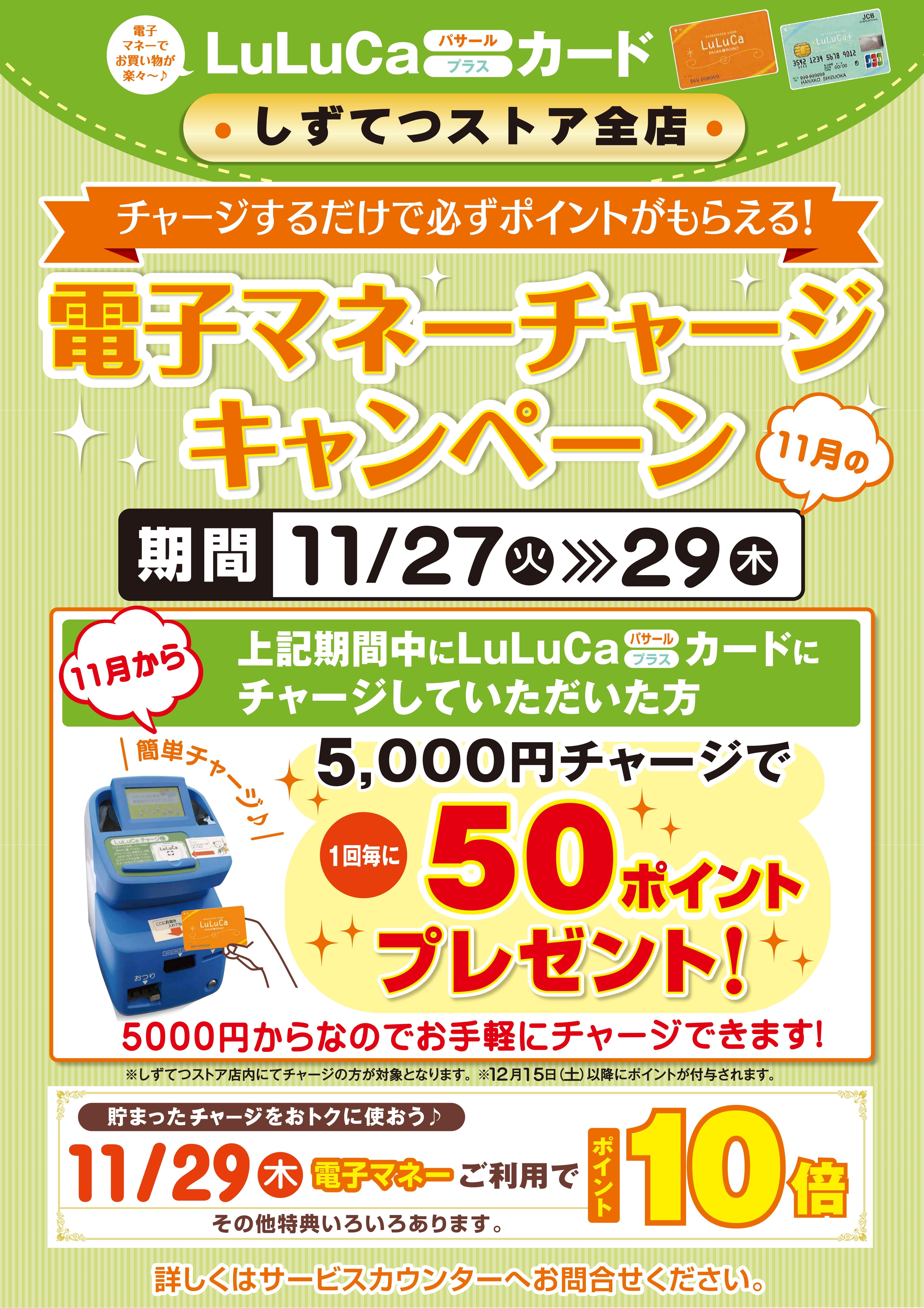 11月全店LuLuCaカードチャージポスター-1