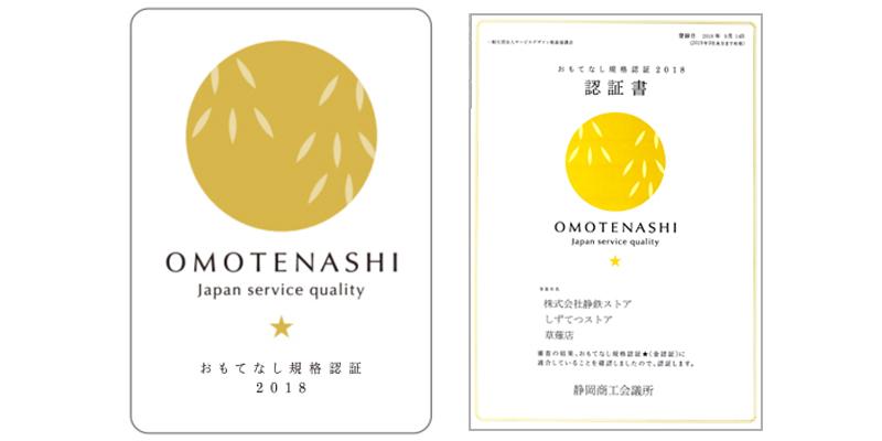 omotenashi_gold1101
