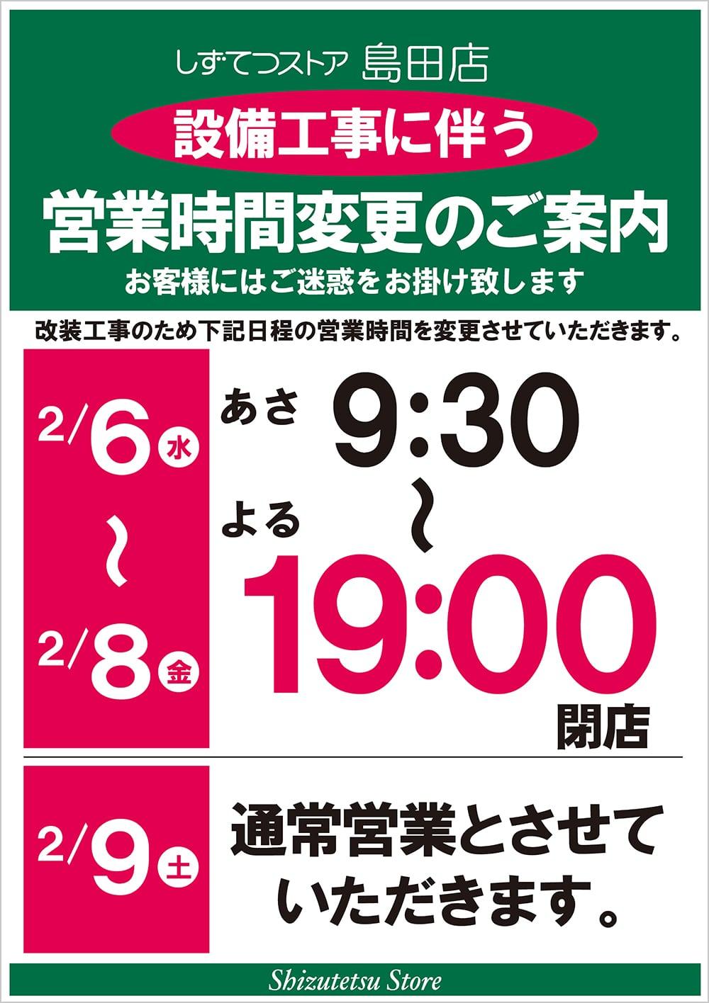 島田店_設備工事告知ポスター190206