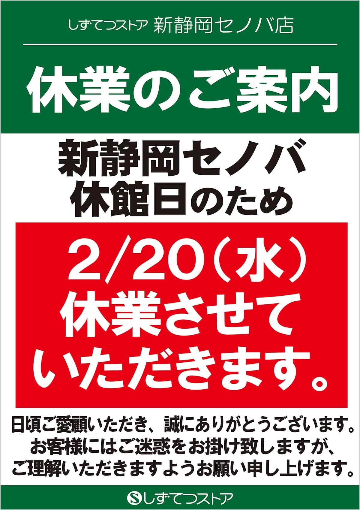 セノバ店_設備工事告知ポスター190220