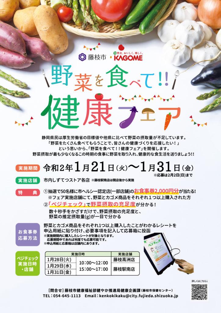 【藤枝市×カゴメ】野菜を食べて!!健康フェアのお知らせ
