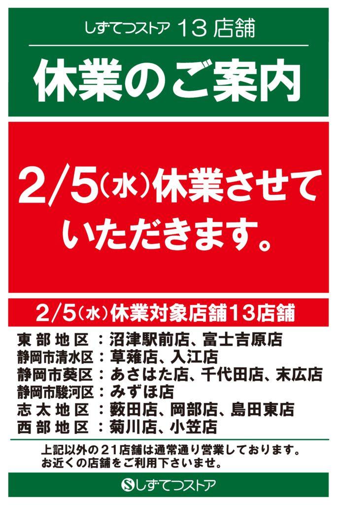 しずてつストア13店舗は、2月5日(水)に休業させていただきます。