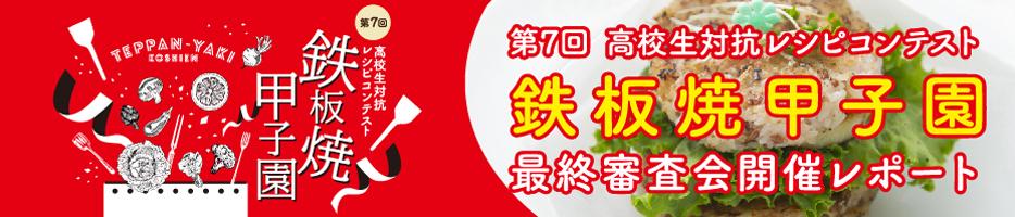 第7回鉄板焼甲子園 最終審査会開催!