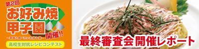 第2回お好み焼甲子園 最終審査会開催レポート