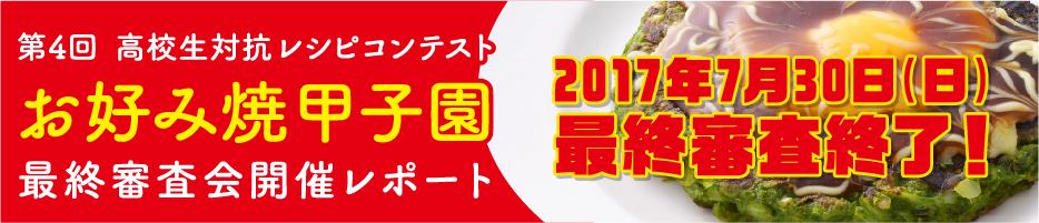 第4回お好み焼甲子園 最終審査会開催!