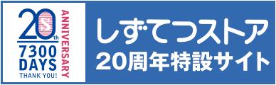 しずてつストア20周年サイト